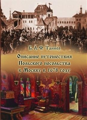 Таннер Б. Описание путешествия Польского посольства в Москву в 1678 году - фото 4502