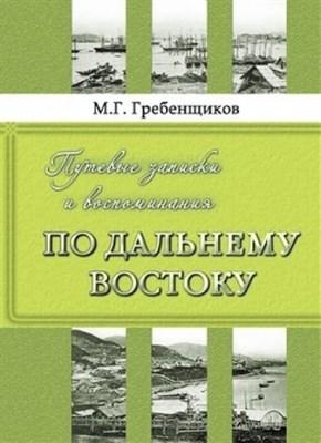 Гребенщиков М. Г. Путевые записки и воспоминания по Дальнему Востоку - фото 4508