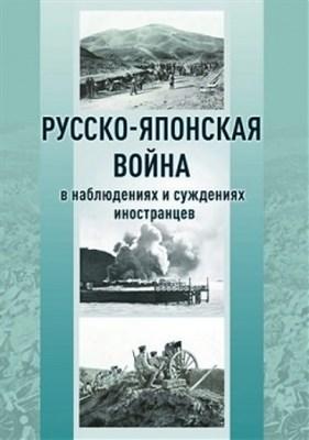 Русско-японская война в наблюдениях и суждениях иностранцев: сборник - фото 4514
