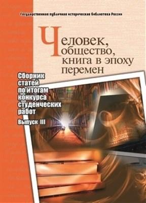 Человек, общество, книга в эпоху перемен: сборник статей по итогам конкурса студенческих работ: вып. III - фото 4531