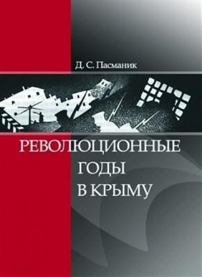 Пасманик Д.С. Революционные годы в Крыму - фото 4534