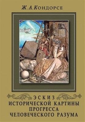 Кондорсе Ж.А. Эскиз исторической картины прогресса человеческого разума - фото 4536