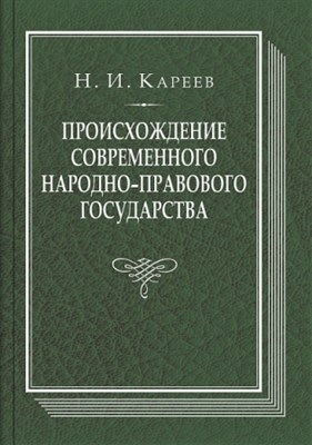 Кареев Н.И. Происхождение современного народно-правового государства - фото 4537