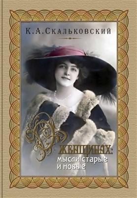 Скальковский К.А. О женщинах: мысли старые и новые - фото 4546