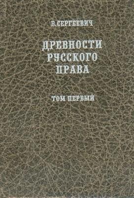 Сергеевич В.И. Древности русского права: в 3 тт. - фото 4549
