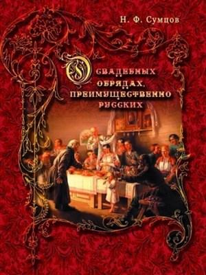 Сумцов Н.Ф. О свадебных обрядах, преимущественно русских - фото 4556