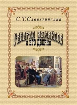 Словутинский С.Т. Генерал Измайлов и его дворня. Отрывки из воспоминаний - фото 4557