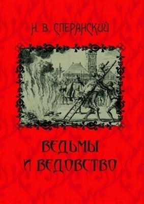 Сперанский Н.В. Ведьмы и ведовство. Очерк по истории церкви и школы в Западной Европе - фото 4560