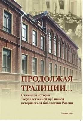 Продолжая традиции... Страницы истории Государственной публичной исторической библиотеки России - фото 4561