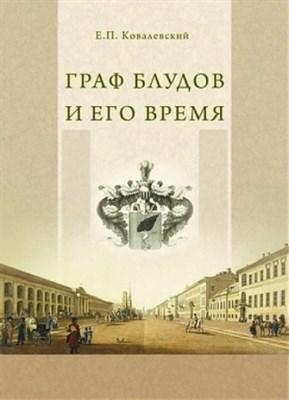 Ковалевский Е.П. Граф Блудов и его время: (Царствование имп. Александра 1-го) - фото 4563