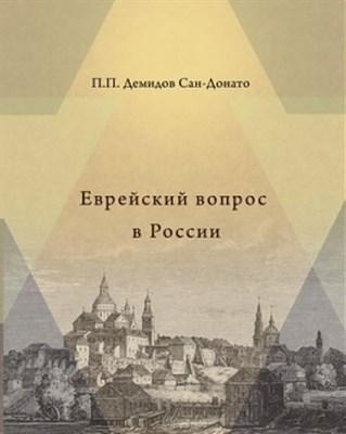 Демидов Сан-Донато П.П. Еврейский вопрос в России - фото 4564