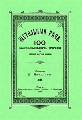 Николаев Н. Застольные речи. 100 застольных речей на разные случаи жизни - фото 4570