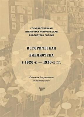 Историческая библиотека в 1920-е–1930-е гг.: сборник документов и материалов - фото 4578