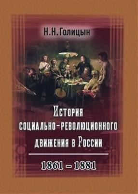 Голицын Н.Н. История социально-революционного движения в России. 1861–1881 - фото 4580