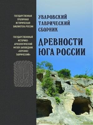 Уваровский Таврический сборник «Древности Юга России» - фото 4594