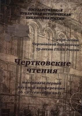 Чертковские чтения: материалы первой научной конференции 26—27 сент. 2011 г. - фото 4597