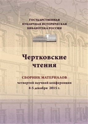 Чертковские чтения: сборник материалов четвертой научно-практической конференции, Москва, 4–5 декабря 2015 г. - фото 4600