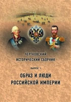Чертковский исторический сборник. Вып. 1 - фото 4601