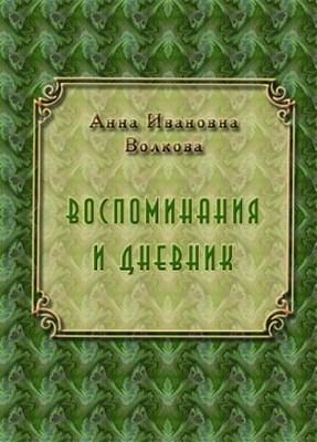 Волкова А.И. Воспоминания. Дневник - фото 4608