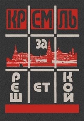 Кремль за решеткой = Kreml hinter dem Gitter (Подпольная Россия) - фото 4619
