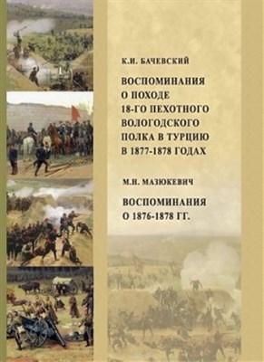 Бачевский К. И. Воспоминания о походе 18-го пехотного Вологодского полка в Турцию в 1877–1878 годах - фото 4623