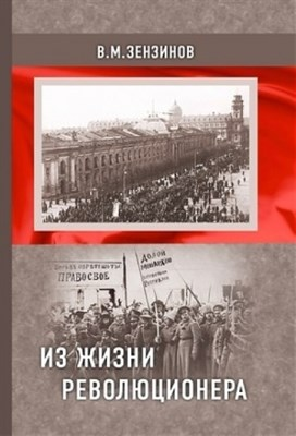 Зензинов В.М. Из жизни революционера - фото 4625