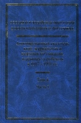 Россия и российская эмиграция в воспоминаниях и дневниках: В 4 т. Т.4. Ч.1 - фото 4634