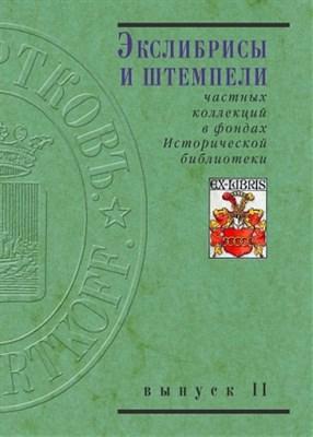 Экслибрисы и штемпели частных коллекций в фондах Исторической библиотеки. Вып. 2 - фото 4642