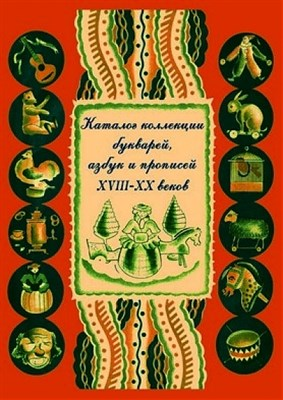 Каталог коллекции букварей, азбук и прописей XVIII–XX веков - фото 4643