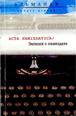 Acta samizdatica / Записки о самиздате. Альманах, выпуск 1(2) - фото 4645