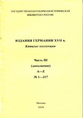 Издания Германии XVII в.: кат. коллекции Ч.III (дополнение). A—Z. 1—317 - фото 4647