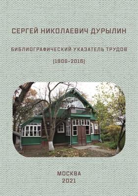 Дурылин С.Н. Библиографический указатель трудов (1906-2016). - фото 4674