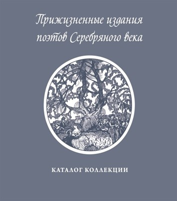 Прижизненные издания поэтов Серебряного века. Каталог - фото 4740