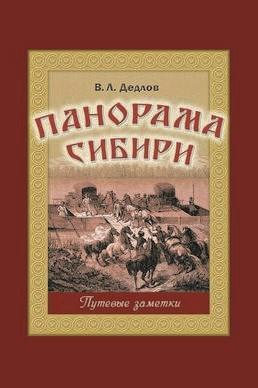 Дедлов В.Л. Панорама Сибири - фото 4743