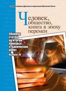Человек, общество, книга в эпоху перемен в.4 - фото 4745