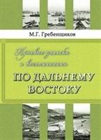 Гребенщиков М. Г. Путевые записки и воспоминания по Дальнему Востоку