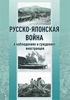 Русско-японская война в наблюдениях и суждениях иностранцев: сборник