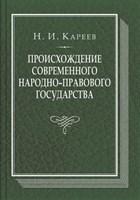 Кареев Н.И. Происхождение современного народно-правового государства