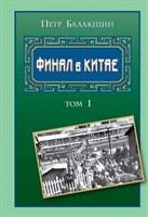 Балакшин П. Финал в Китае: возникновение, развитие и исчезновение белой эмиграции на Дальнем Востоке: в 2 т.