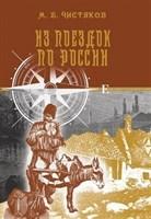 Чистяков М.Б. Из поездок по России