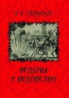 Сперанский Н.В. Ведьмы и ведовство. Очерк по истории церкви и школы в Западной Европе
