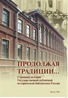 Продолжая традиции... Страницы истории Государственной публичной исторической библиотеки России