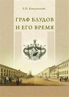 Ковалевский Е.П. Граф Блудов и его время: (Царствование имп. Александра 1-го)