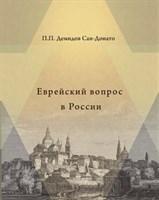 Демидов Сан-Донато П.П. Еврейский вопрос в России