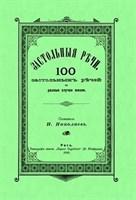 Николаев Н. Застольные речи. 100 застольных речей на разные случаи жизни