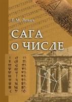 Левич Е.М. Сага о числе. (Мифы и заблуждения). Часть 1. Числа и математика в древности