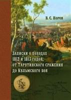 Норов В. С. Записки о походах 1812 и 1813 годов, от Тарутинского сражения до Кульмского боя