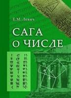 Левич Е.М. Сага о числе (мифы и заблуждения). Часть 2. Развитие понятия числа в V–XVI вв.