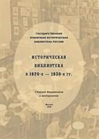 Историческая библиотека в 1920-е–1930-е гг.: сборник документов и материалов