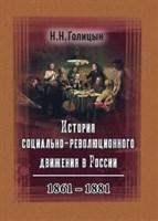 Голицын Н.Н. История социально-революционного движения в России. 1861–1881
